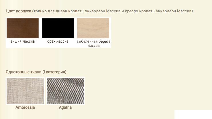 Диван аккордеон фабрика Москва с доставкой